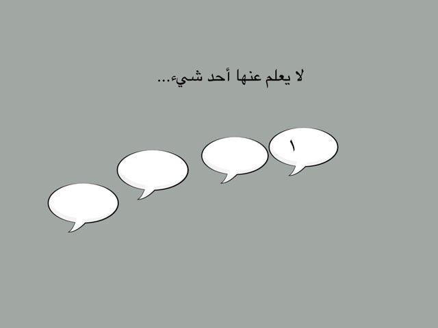 قققق by Suad Alshomrani