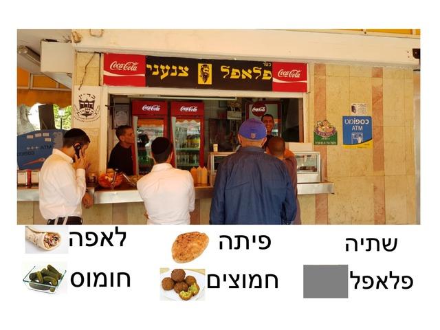 סגרון אברהם by אמיר אביבי