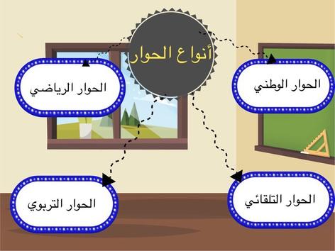 مهمه الحوار by new zeena