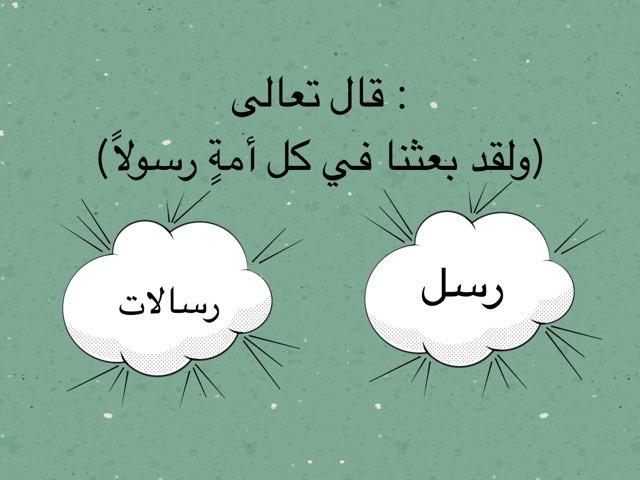 لعبة 10 by Eman Alazmi