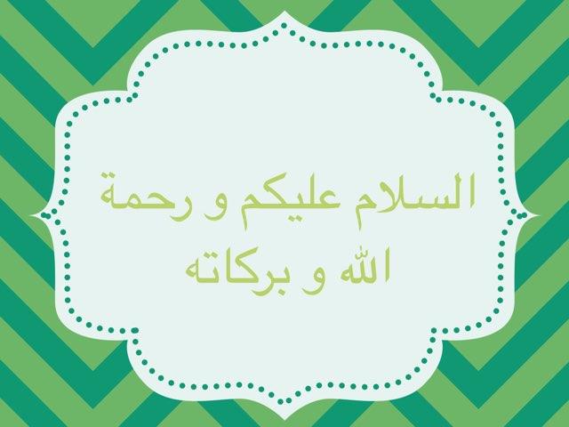 اللغة العربية by Doaa Mohammed