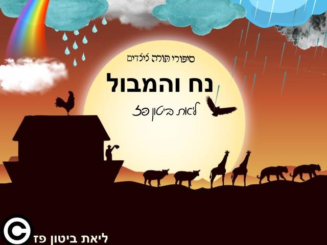 נח והמבול by Liat Bitton-paz