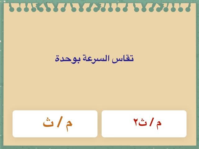 السرعة  by ندى الغامدي