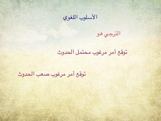 الترجي ب( لعل) والتمني ب( ليت) by Lama Alghanmi