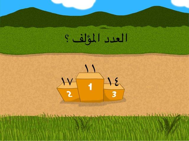 لعبة 54 by شموخ الروح