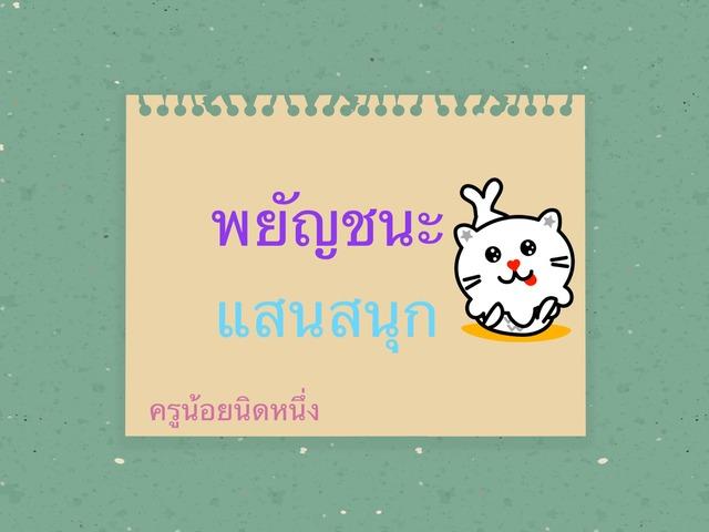พยัญชนะแสนสนุก by Noyneung Pin