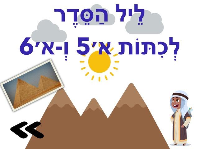 חידון לחג הפסח by Noy Kuba