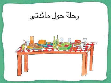 رحلة حول المائدة by Alaa