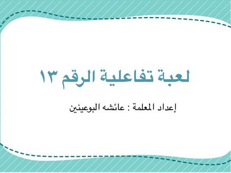 لعبة ١٣ by Aisha Abdallh