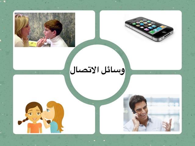 وسائل الاتصال المعاصرة  by Mony Alazmi
