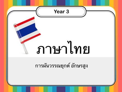 Year 3 การผันวรรณยุกต์อักษรสูง by SHC - penpicha sawangvareesakul