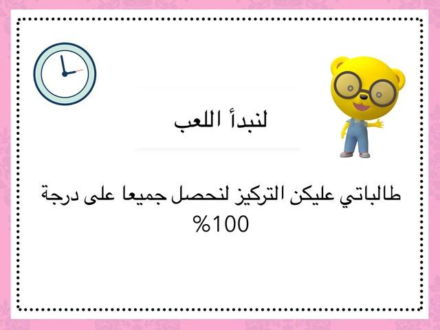 الدوال النسبية by Nada Almuzel