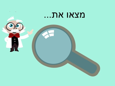 מצאו את...מדעים by Beit Issie Shapiro