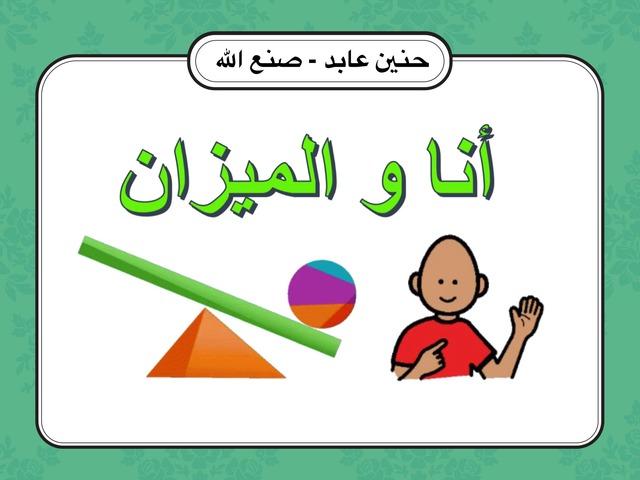 الميزان by Hanen Sanallah