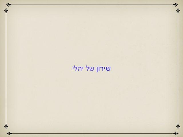 שירון של יהלי by Lena Lempert