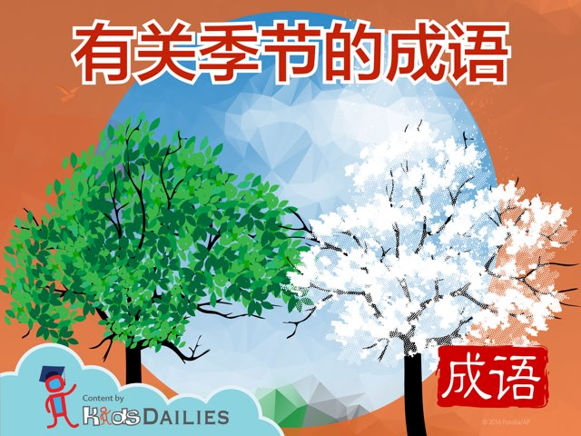 齐来学成语(五) by Kids Dailies