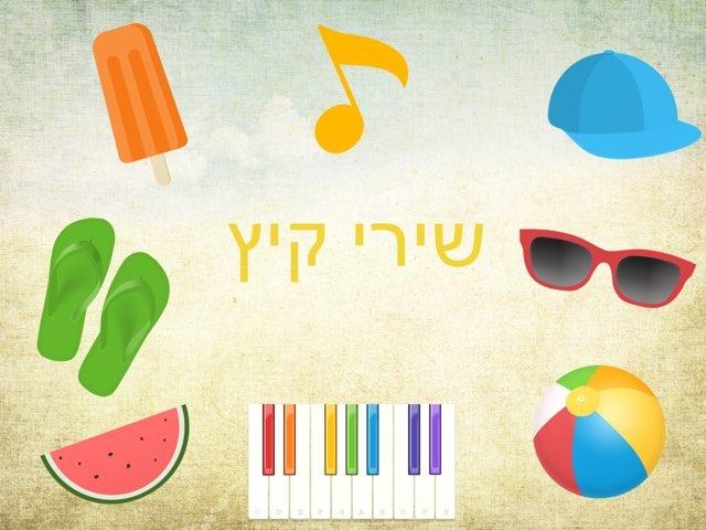 שירי קיץ by Noa Nitzan  Issie Shapiro