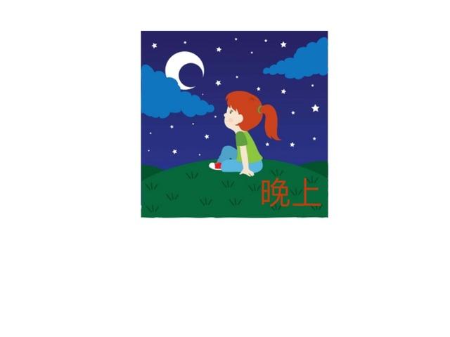 晚上-認讀詞語-Year 2 by Hui Ling Zhao
