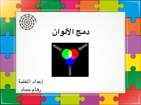 دمج الألوان  by riham hammad