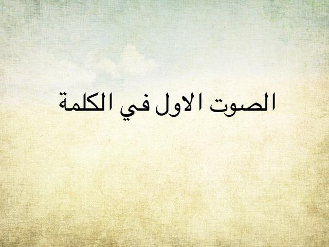 تعرف على الصوت الاول  by Sahar Abo Alhija