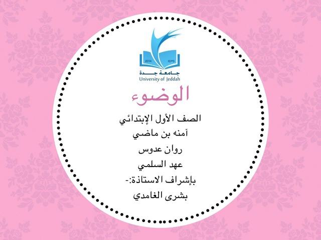 الوضوء by Amna Madi