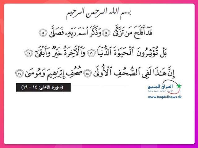 إيماني بالكتب السماوية  by Nadia alenezi