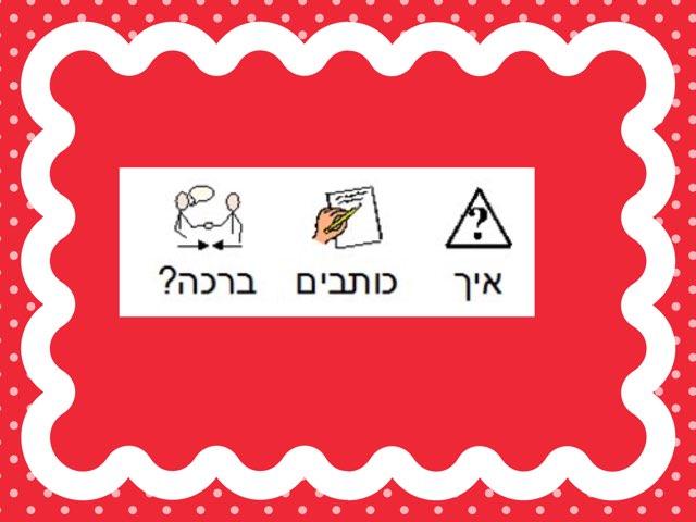 איך כותבים ברכה? by צפנת הלוי