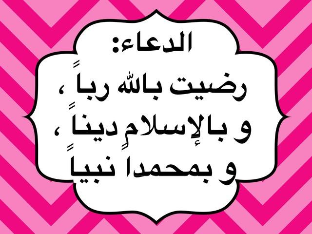إيماني بالملائكة الأبرار  by shahad naji