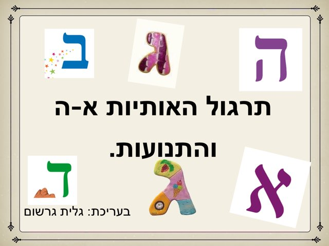 תרגול האותיות א-ה והתנועות by Galit Gershom