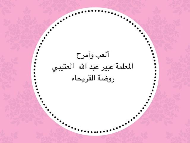 الحروف  by abeer abeer