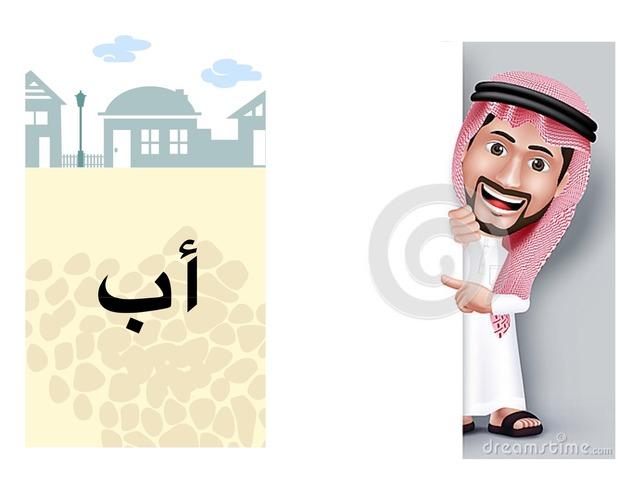 كلمه أب  by شريفه الغنام