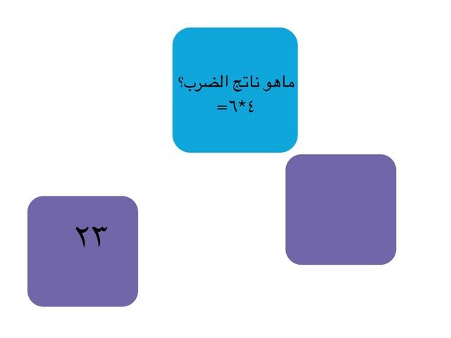 الرياضيات by فوز الغامدي