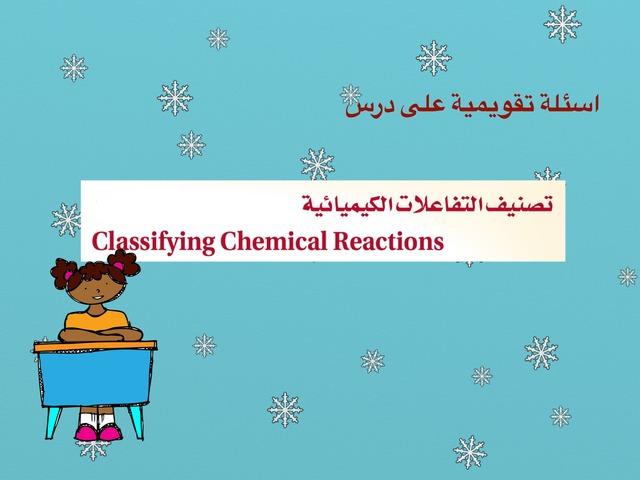 كيمياء ١  - تصنيف التفاعلات الكيميائية  by سلمانة سلمانة