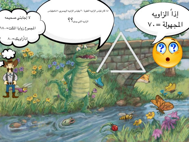 لعبة 203 by فريده العنزي