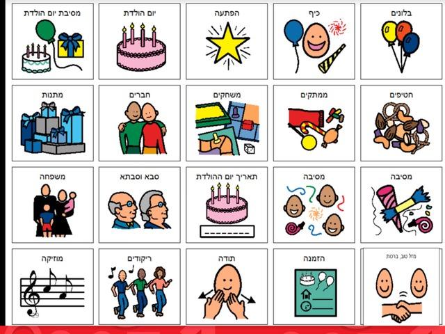 יום הולדת שמח  by לירוז קוסקס