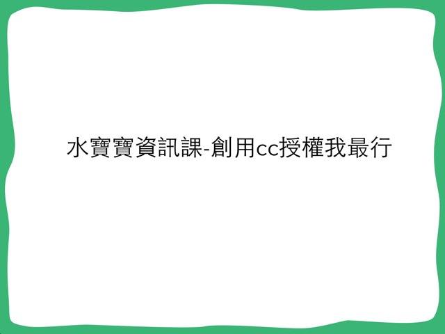 創用cc我最行 by Landy Johnson