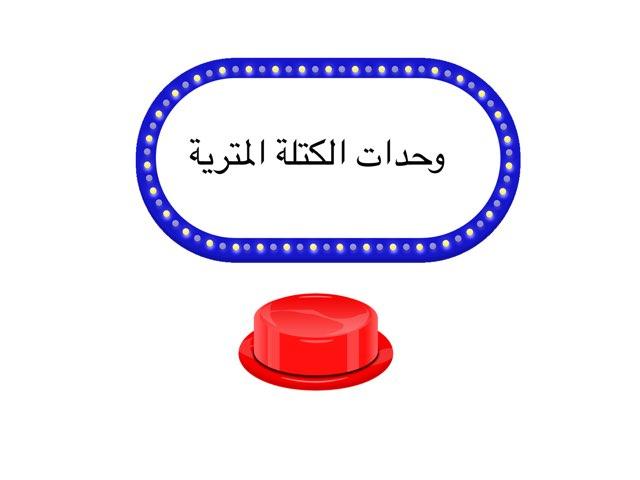 وحدات الكتلة  by Sana Elzain