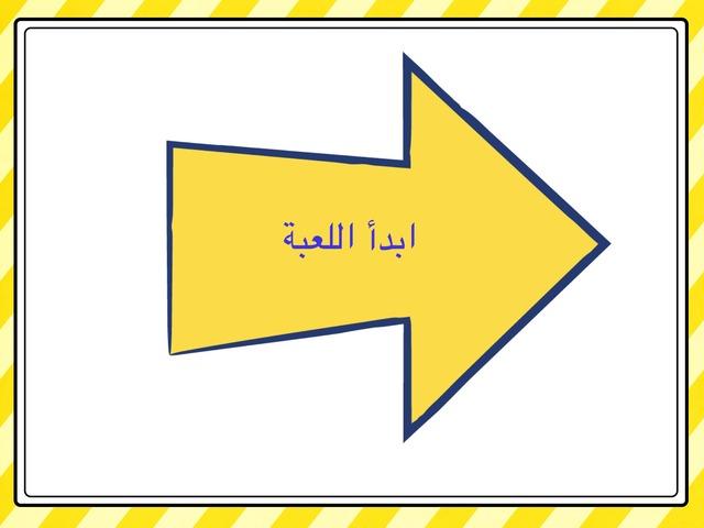 الاتزان الكيميائي الدرس الأول by عروب العطؤ