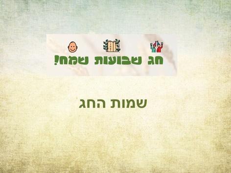 שמות חג השבועות/ מוסמל by נעה רינהולד