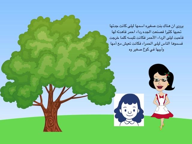 ليلى والذئب by ليلى حامد المفضي
