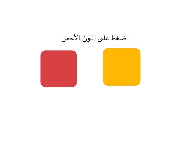 حدد by Sara Hamad