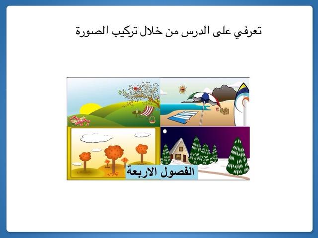 الطقس البارد(1) by عجيبة الدوسري