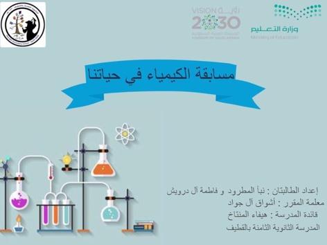 مسابقة كيمياء في حياتنا  by Nabaa Al-Matrood