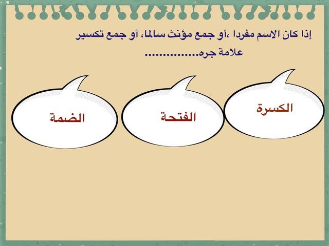 لغتي المجرور بحرف الجر by منيرة الحربي