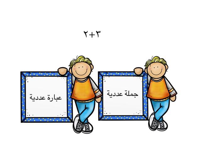 هيا نلعب by خديجه الرفاعي