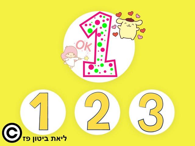 מספרים 1-3 לפעוטות by Liat Bitton-paz