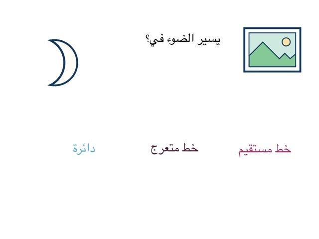 فيزياء by Noor Alsafi