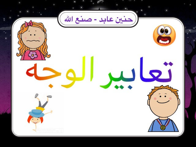 تعابير الوجه  by Hanen Sanallah