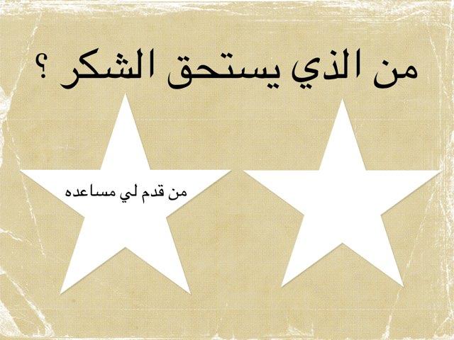 ٢/٢ ،، ٣/٢ by Muneerah Aljabri