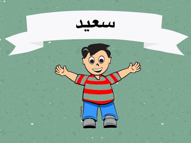 التعرف على المشاعر والأحاسيس. by Hanen Sanallah